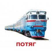 Комплект карточек Транспорт українскою мовою Вундеркинд с пеленок