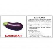 Комплект карточек Овощи Вундеркинд с пеленок