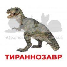 Комплект карточек Динозавры Вундеркинд с пеленок