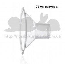 Воронка раструб для молокоотсоса Medela Персонал S 21 мм