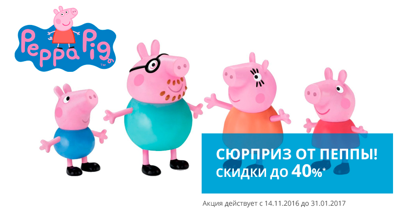 Игрушки Свинка Пеппа Peppa скидки