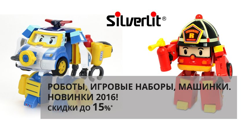 Игрушки Poli Robocar Silverlit оригинал скидки трансформеры