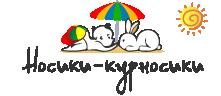 Носики-Курносики